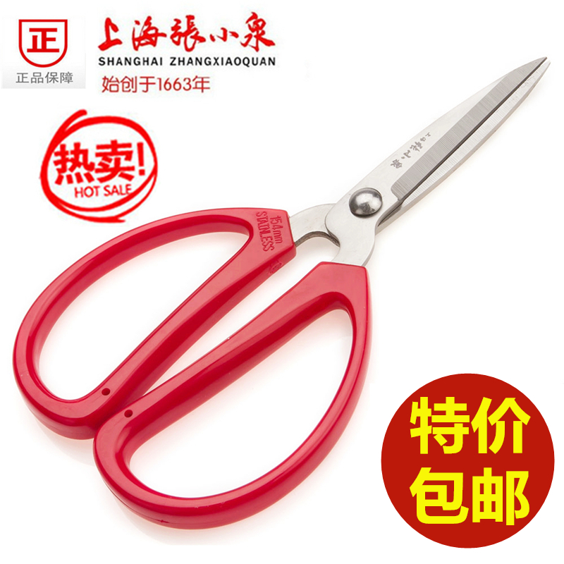 Кухонные ножницы Артикул 604426922750