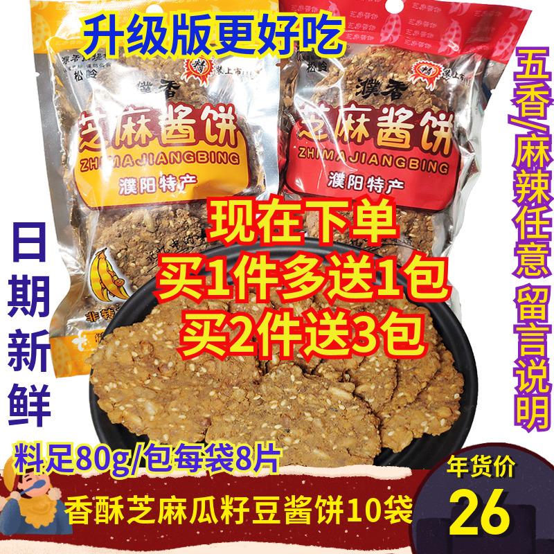 豆酱饼80g*10袋手工芝麻酱豆饼河南濮阳特产小吃酱锅饼酱窝窝臭豆
