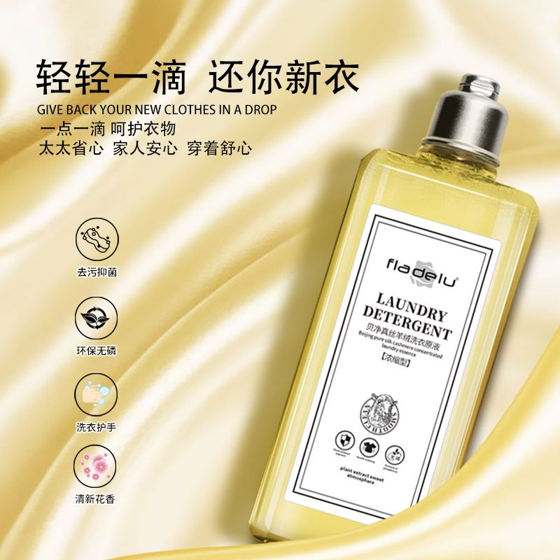 Beijing silk cashmere washing stock solution down jacket fabric cotton linen household hand clothes machine clothes washing liquid with lasting fragrance