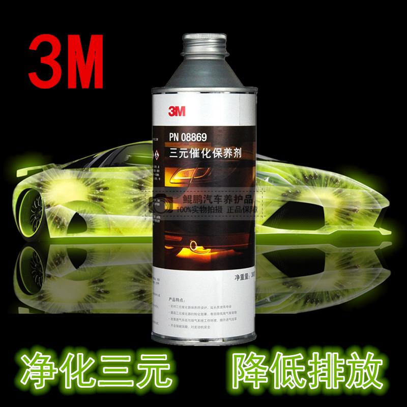 3M8869汽车三元保养 氧传感器清洁三元催化转换器清洗剂 节能减排