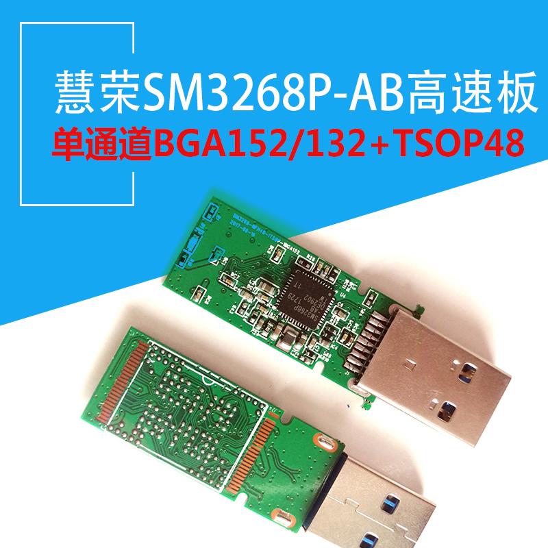慧荣sm3268主控板 usb3.0接口 单贴U盘电路板 G2板 支持bga tsop