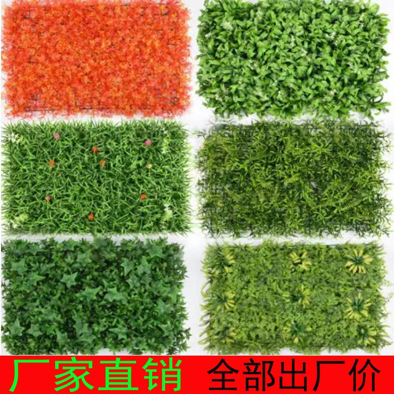 仿真植物墙绿植水管装饰人工草坪塑料绿色彩花人造草皮假绿植墙面