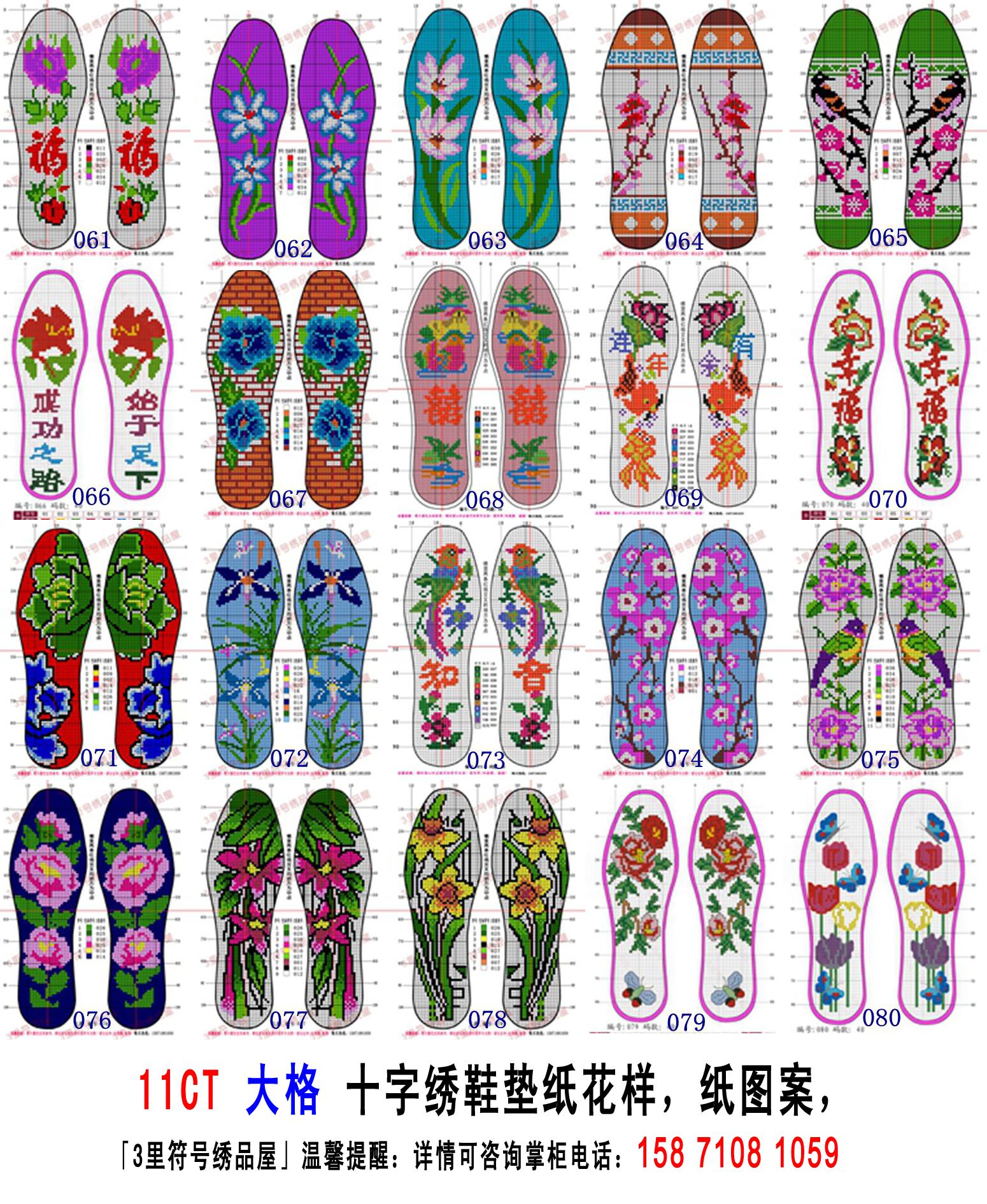 D组11CT大格漂亮吉祥花草针孔十字绣鞋垫图案纸袜垫花样男女适用