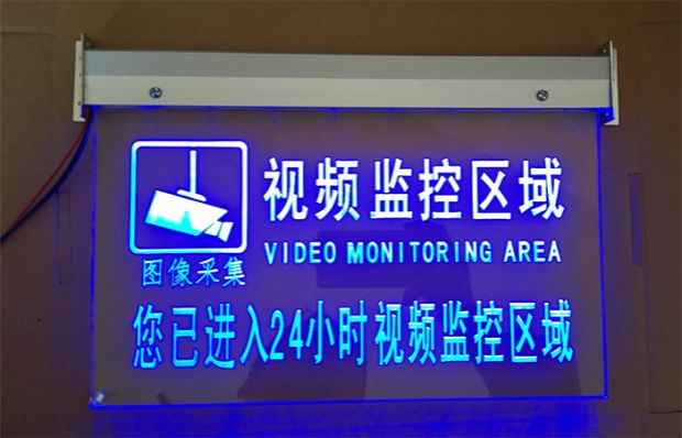 Police remind you that you have entered the 24-hour monitoring area. Luminous sign warm warning sign 110