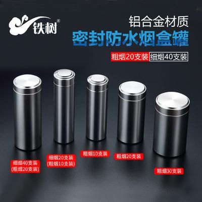 金属烟盒带胶圈密封防水防潮保湿大容量烟罐可装烟丝茶叶罐可刻字