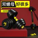 哑铃男士 健身家用一对练臂肌 30KG可拆卸调节重量亚铃杠铃套装