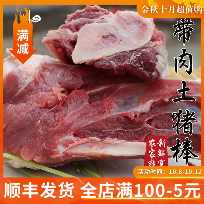 正宗农家新鲜土猪棒骨 带肉猪大骨 猪骨头 新鲜土猪肉 土猪排