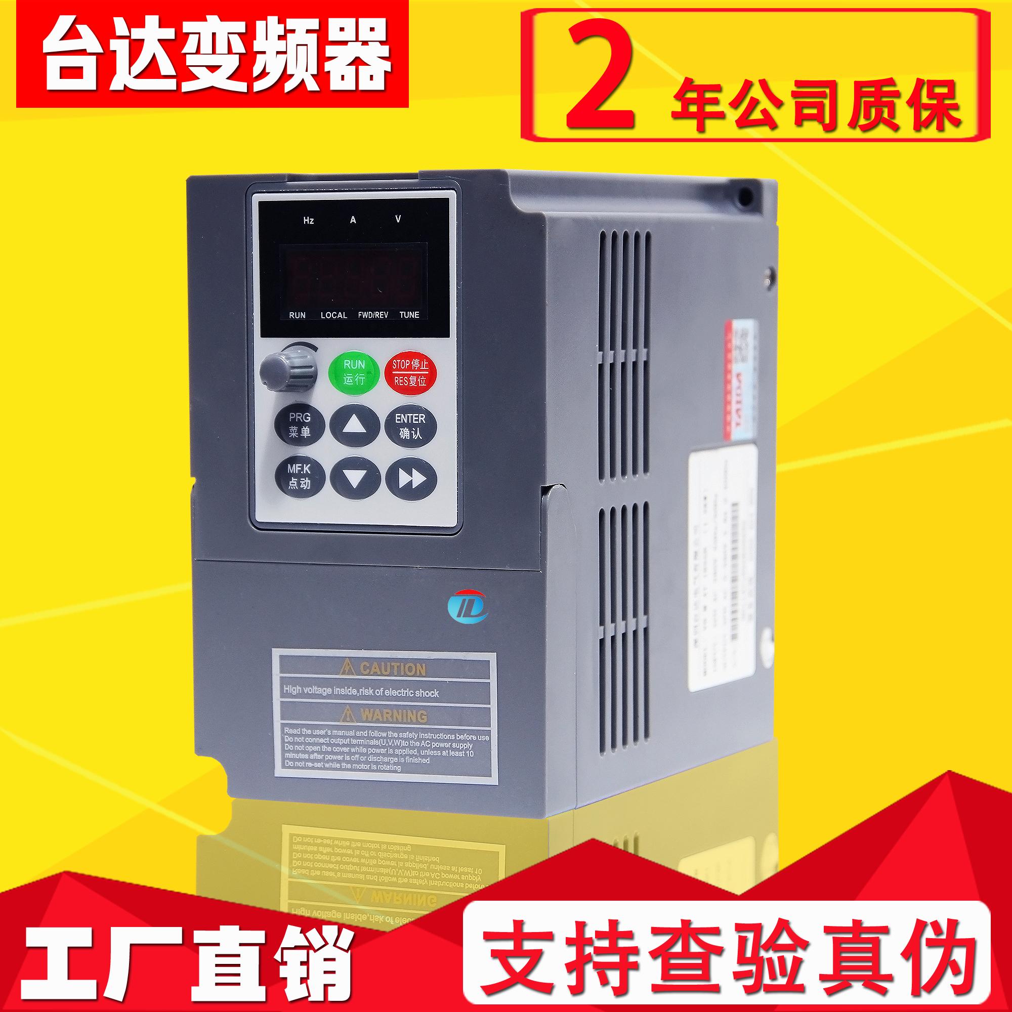 Шэньчжэнь тайвань достигать 1.5KW преобразование частот устройство 2.2KW преобразование частот устройство 4KW преобразование частот устройство 5.5KW преобразование частот устройство 7.5KW 380V