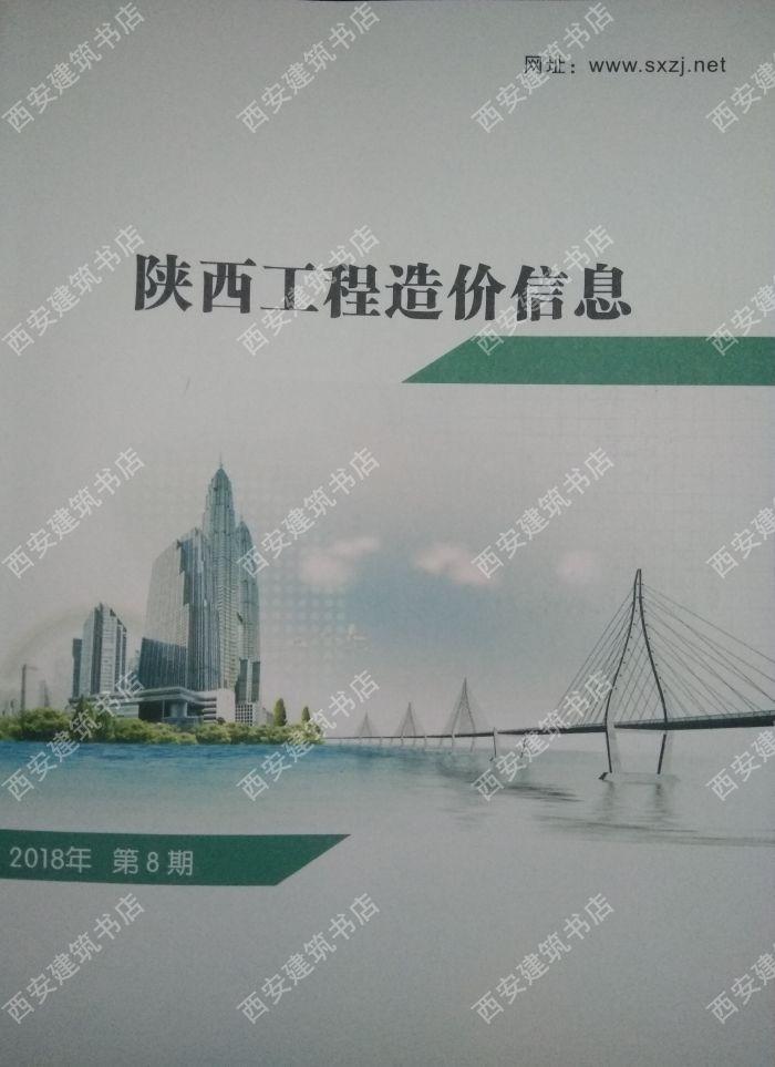 陕西省工程造价管理信息(材料信息价)2018年第8期