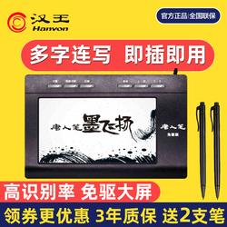 汉王手写板唐人笔电脑免驱无线大屏幕台式机家用老人写字板输入板