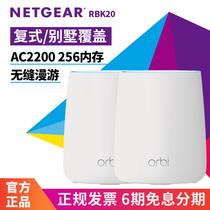 RBK20复式楼分布式无线路由器千兆子母家用穿墙王光纤mesh奥秘ORBI网件NETGEARWIFI大户型别墅三频正规票