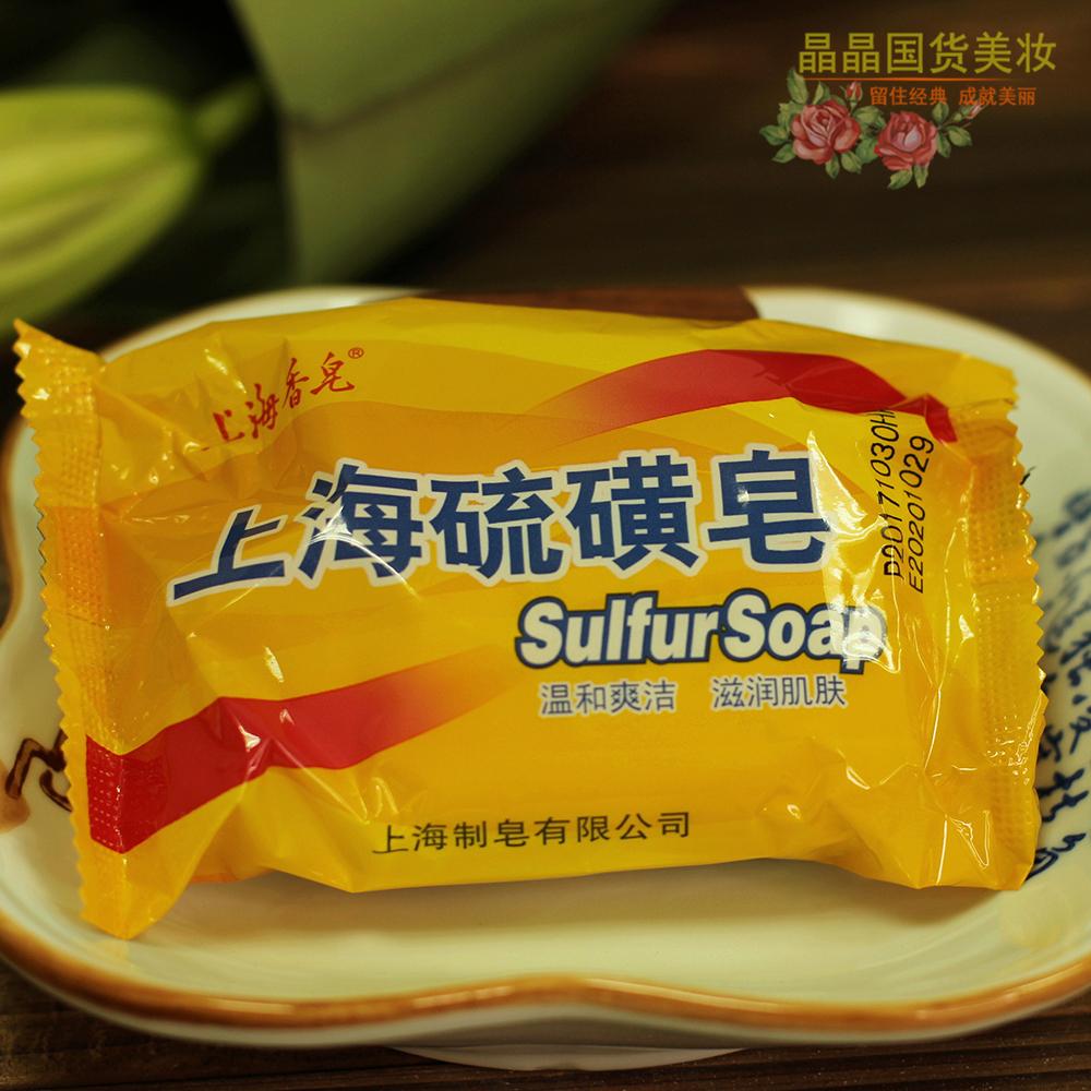 经典上海硫磺皂 清洁 香皂 控油老牌国货护理清洁家庭