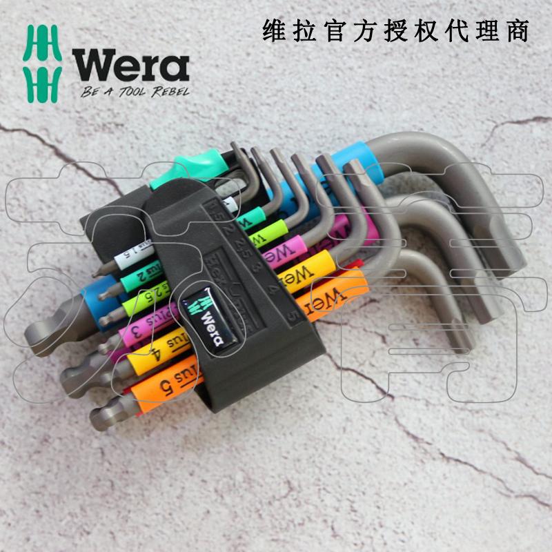 德国wera维拉 950/9短柄激光发黑球头内六角L型扳手组套 公制