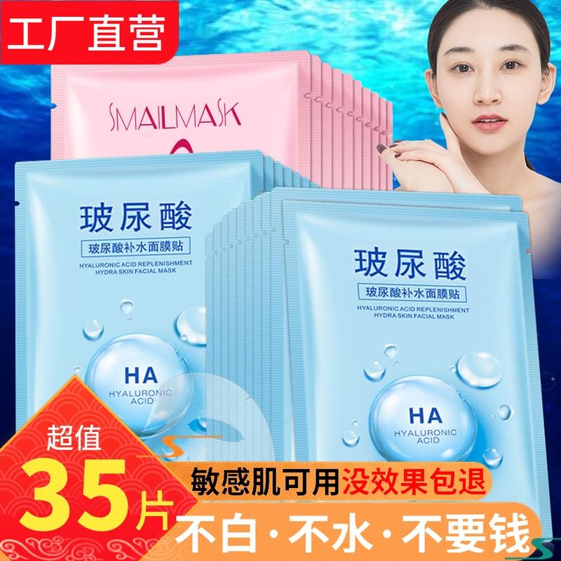 韩国玻尿酸蚕丝面膜补水保湿精华提亮肤色收缩毛孔女原液正品30片