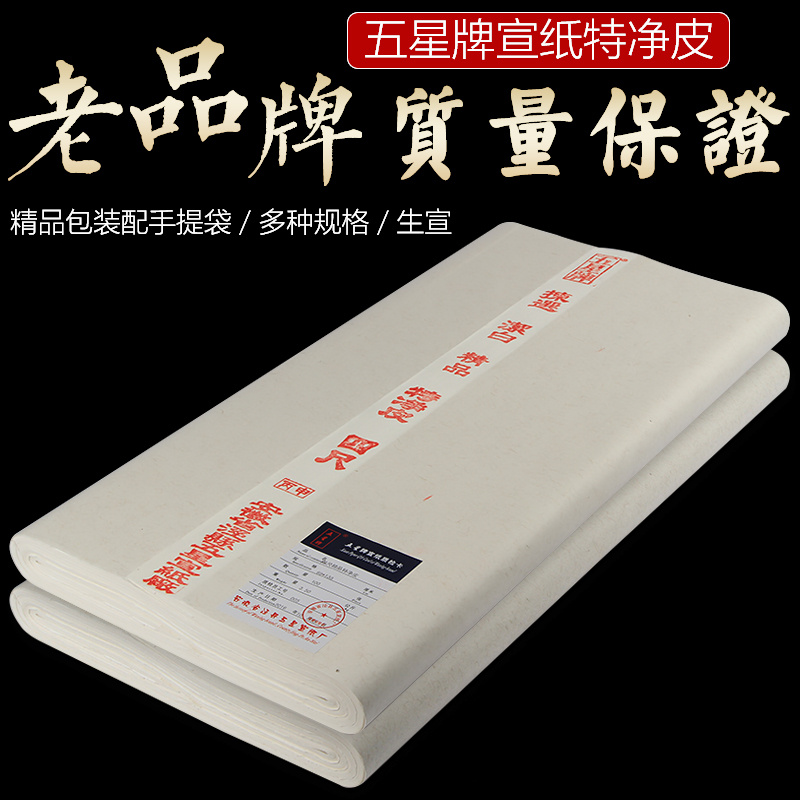 安徽泾县 五星牌宣纸 生宣纸精品四尺六尺特净皮书法国画创作专用