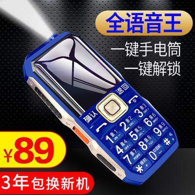 索爱 官方T1老人手机直板超长待机三防老年机移动电信版手机大屏大字大声老人机正品大按键全网通女老年手机