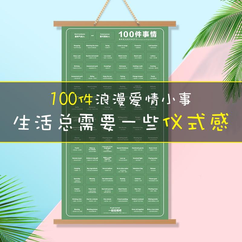 (用26.53元券)木莱恋爱100件事情侣男朋友挂历
