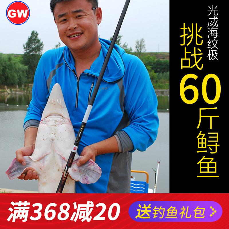 光威碳素超轻超硬钓鱼竿