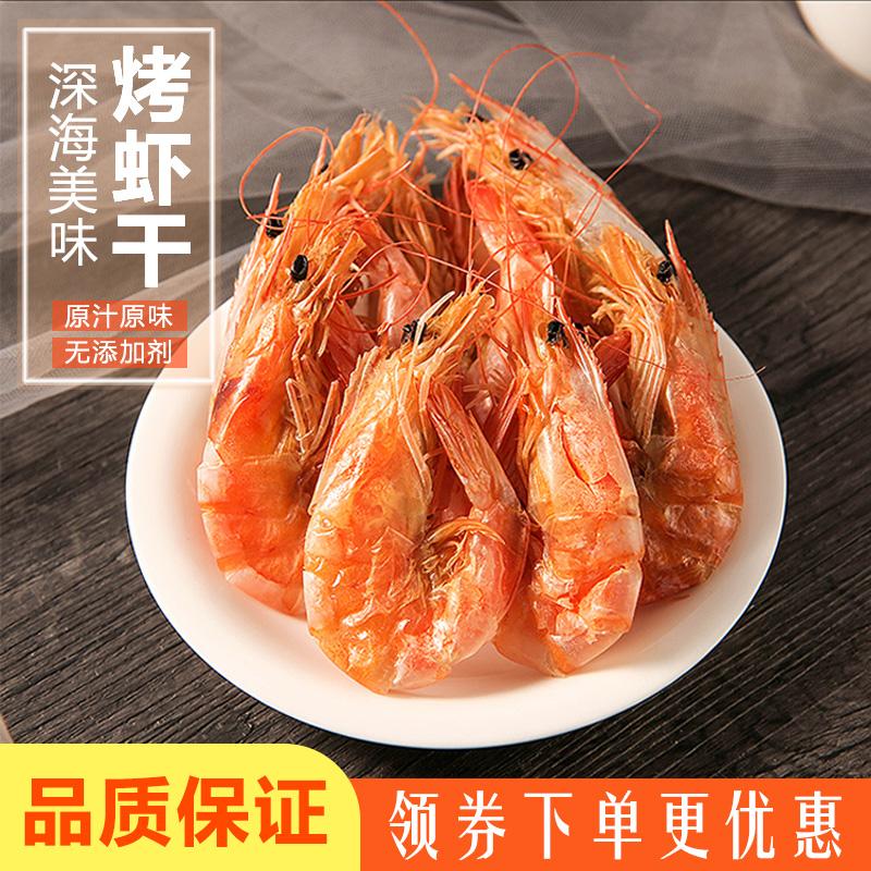 即食虾干深海活虾海鲜干货孕妇小孩补钙零食大号特大淡干烤虾特产