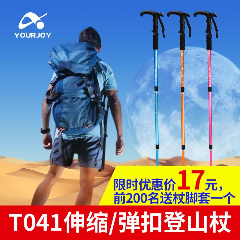 悠景超轻伸缩登山杖户外铝合金可折叠男女爬山拐杖棍橡胶手杖防滑