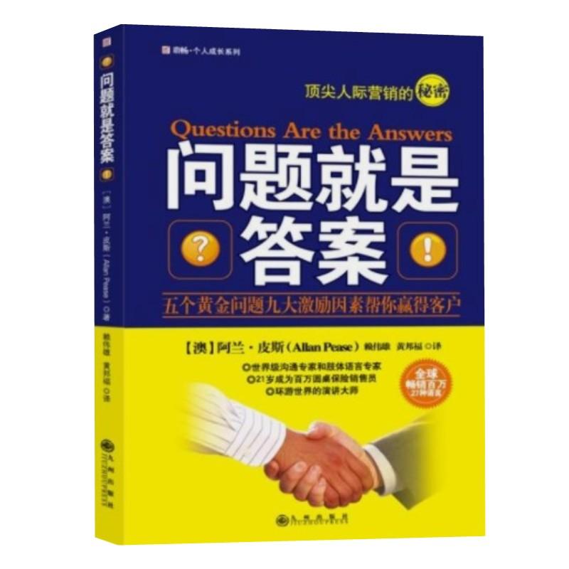 管理销售书籍 问题就是答案(澳)皮斯 畅销书市场营销销售技巧书籍销售心理学说话技巧口才销售技巧