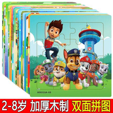 拼图益智力动脑2宝宝3-4-5-6-7岁男孩女孩幼儿童木质小孩积木玩具