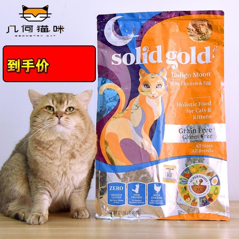 授权销售有防伪可查询原装素力高金装天然无谷奶糕幼猫成猫粮12磅