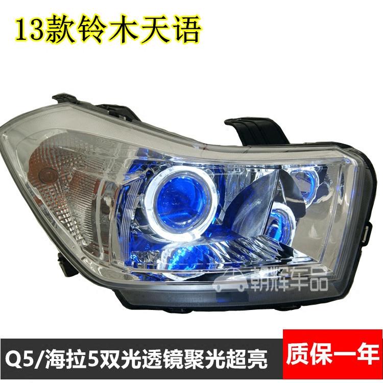 13款铃木天语新SX4大灯总成 改装Q5/海5双光透镜 日行灯氙气灯
