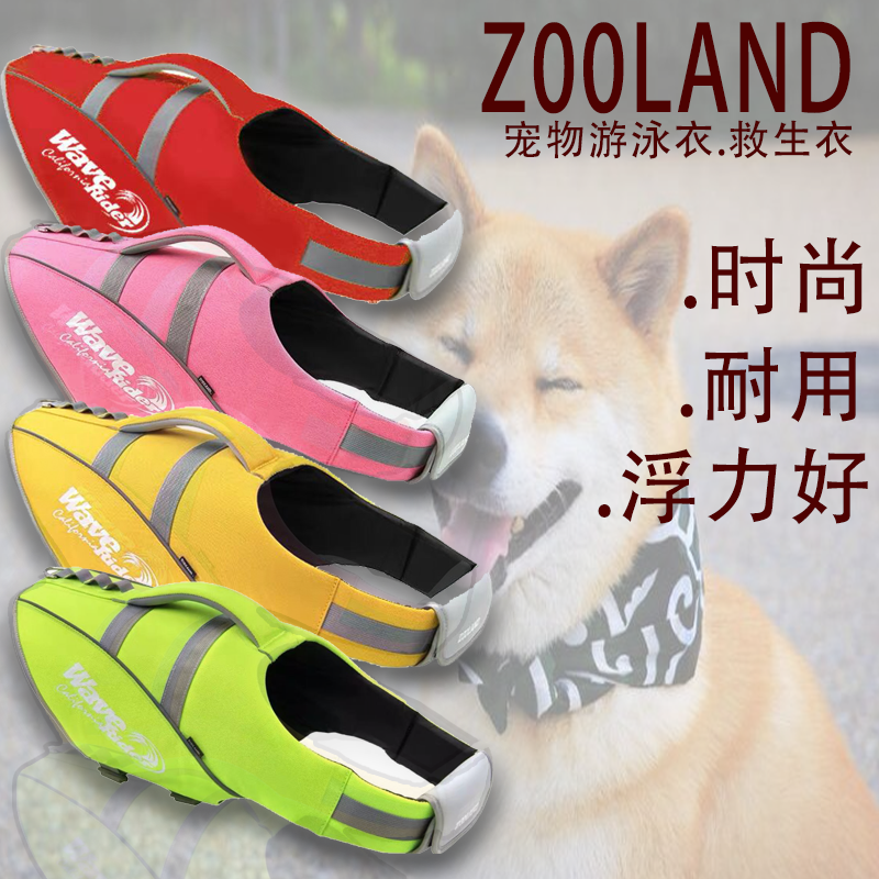 Zooland域揽宠物救生衣狗狗游泳衣服中大型成犬幼犬泰迪金毛柯基