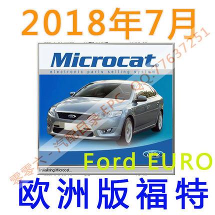 2018年7月新版福特配件电子目录欧洲版 Ford EURO 欧洲福特