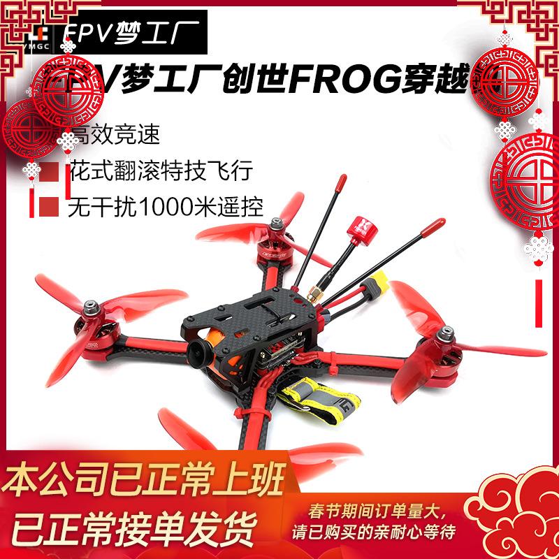 创世frog-218整机穿越机穿越套装