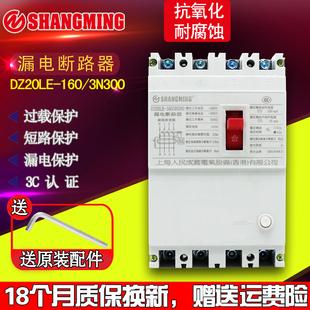160A 400A 250A 人民电气漏电断路器DZ20L 630A 4300三相四线开关