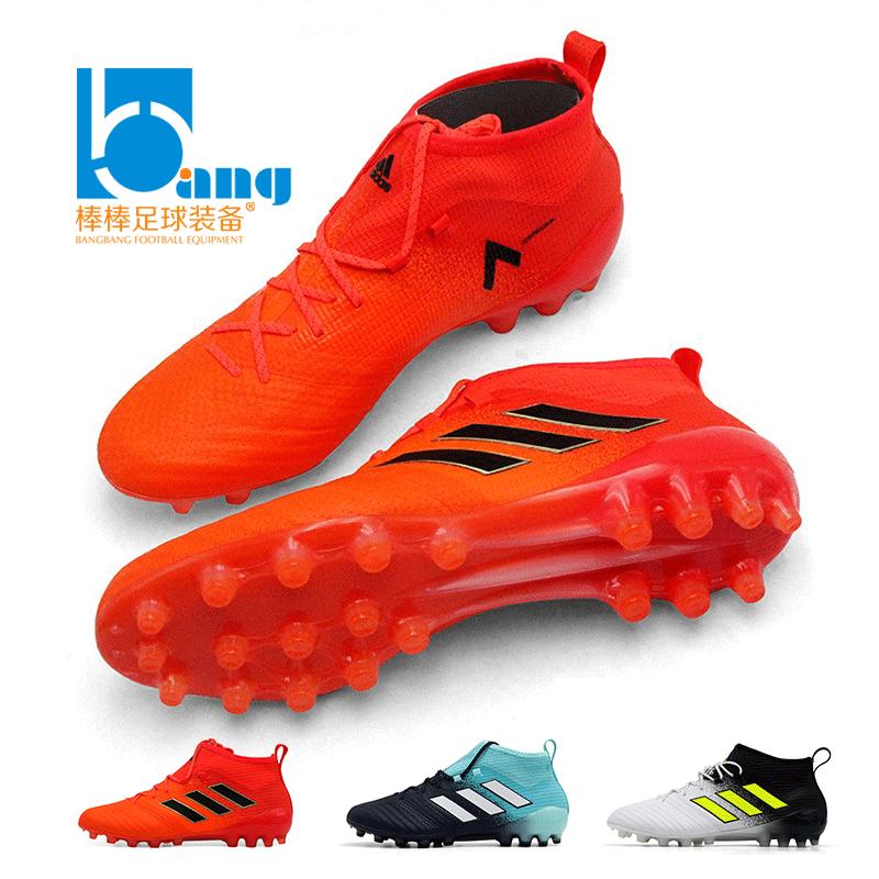 棒棒正品:ADIDAS/阿迪 ACE 17.1AG足球鞋男S77032/S77033/S77034