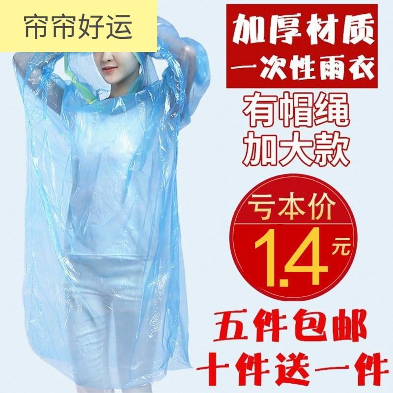 1.00元包邮透明一次性女便携游乐园户外雨衣