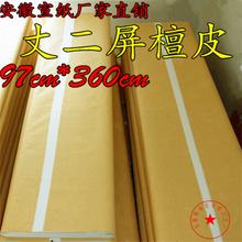 安徽纯手工小丈二宣纸97*360加厚檀皮生宣纸山水书法创作专用国展