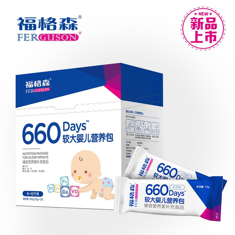 福格森660较大婴儿营养包 宝宝辅食补充 DHA 钙铁锌及多种维生素