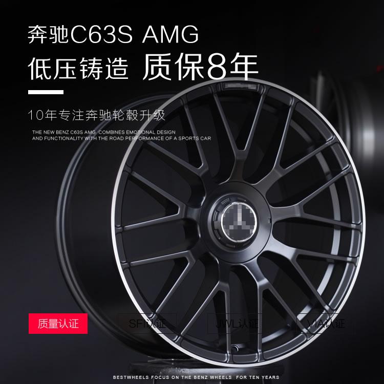 19/20寸适用于奔驰前后配轮毂改装C63s C200 GLC E300锻造AMG胎铃