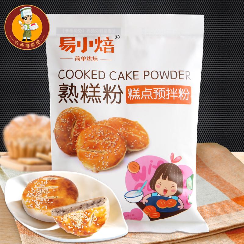 易小焙熟糕粉260g 糕点预拌粉熟糯米粉防粘手冰皮月饼麻薯雪媚娘