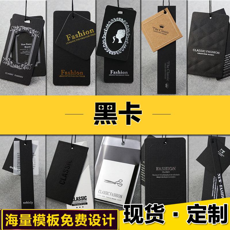 Черная карта бумага тег одежда сейчас в надичии тег производство общий черная карта обычай тег индивидуальный дизайн