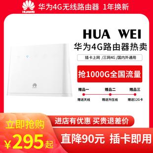 拍下减价 华为B311as-853移动联通电信CPE千兆上网宝全网通插卡车载4G无线路由器WiFi转有线宽带华为B316-855