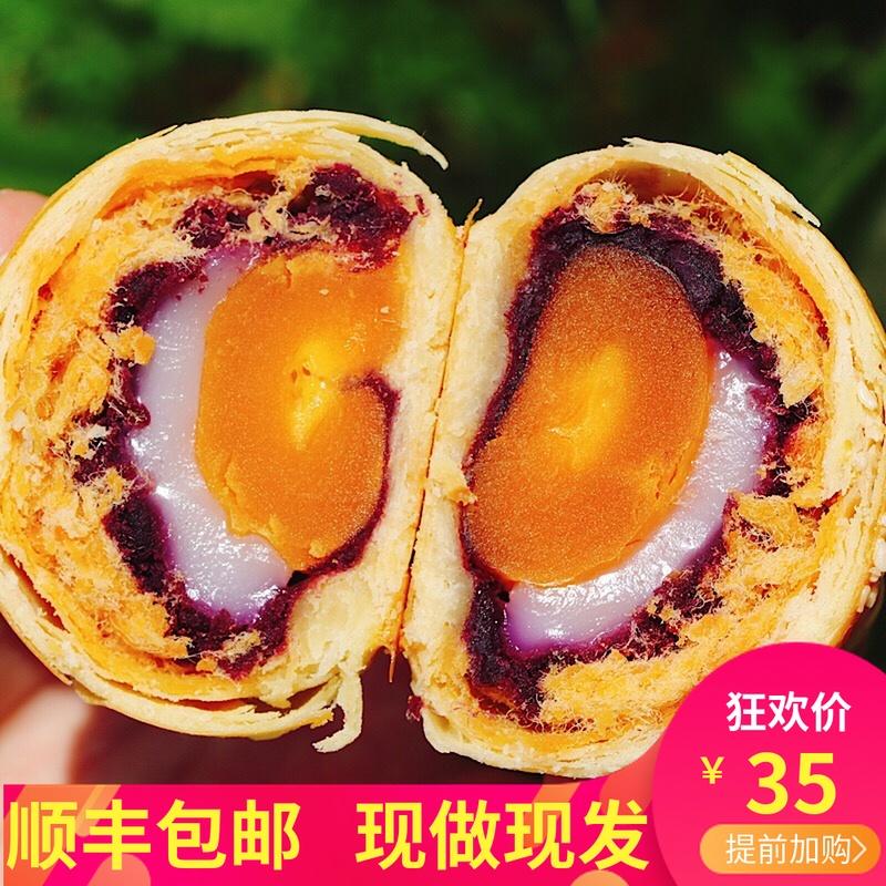 (用1元券)顺丰包邮手工现做低糖蛋黄酥雪媚娘麻薯肉松传统糕点美食网红零食
