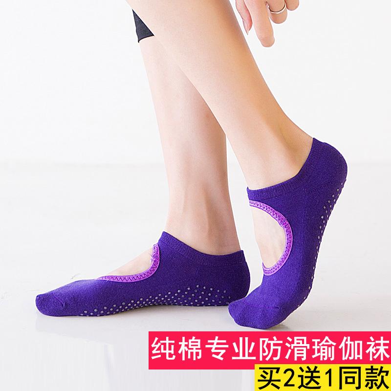 Купить 2 отдавать 1 специальность мисс чулки для йоги хлопок нефрит Цзя без спинки пальцы силиконовый носки скольжение новичок четыре сезона