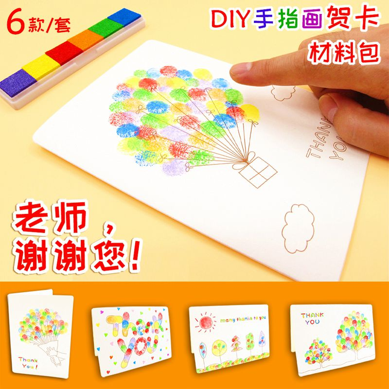 教师节立体贺卡diy手工材料包儿童创意自制纽扣手指贴纸画小卡片
