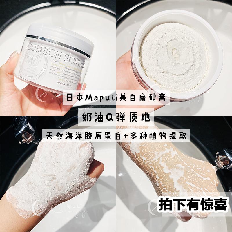 12-02新券七七推荐 日本maputi身体磨砂膏美白嫩肤去鸡皮去角质全身可用