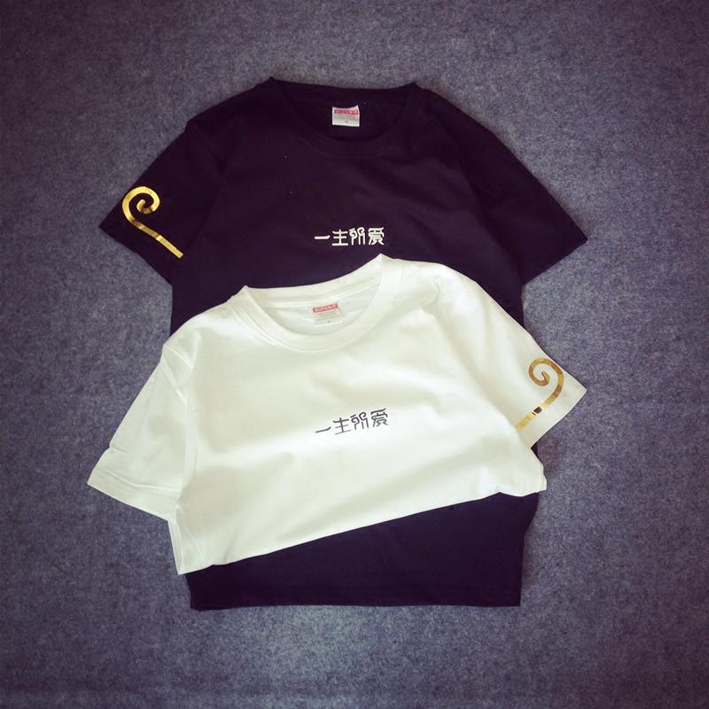 夏装男士短袖T恤中国风文字大话西游情侣装学生大码宽松棉打底衫(非品牌)