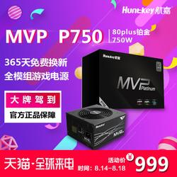 航嘉MVP P750w大功率全模组游戏电源节能静音电脑电源80PLUS白金