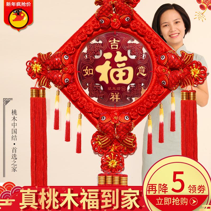 中国结挂件客厅大号桃木福字