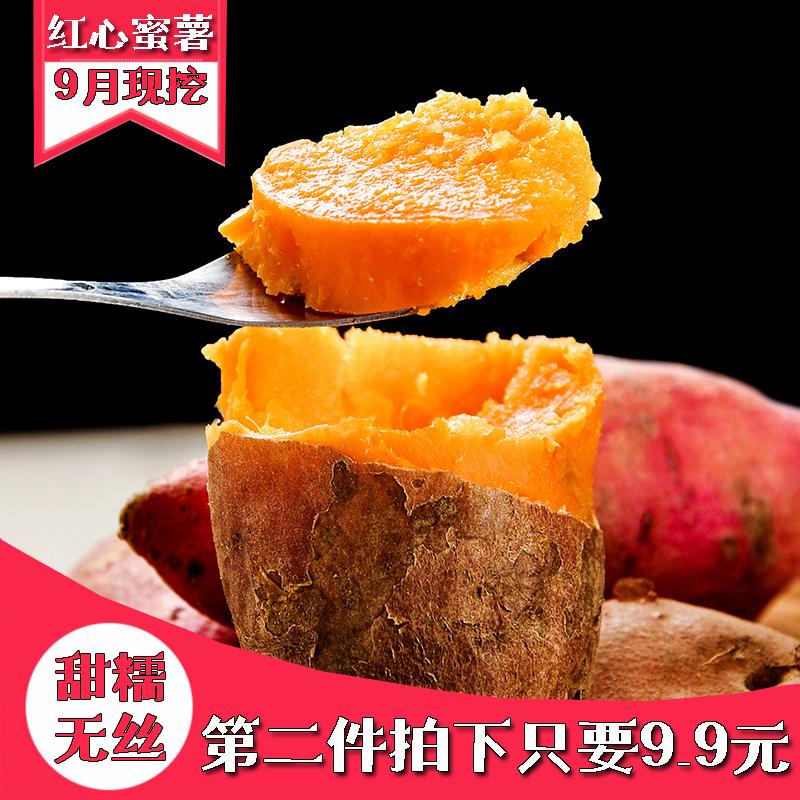 农家自种红心新鲜超甜现挖番薯(用15.2元券)
