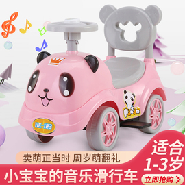 儿童扭扭车1-3岁宝宝滑行车带音乐男女四轮可坐玩具滑滑车溜溜车