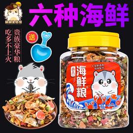 仓鼠粮食用品饲料套餐小食物大包装粮主粮吃的齐全海鲜鼠粮金丝熊图片